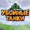 Убойные танки - официальная группа игры