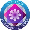 Вера Быстрова/Академия Успешного Человека