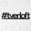 #TVERLOFT – аренда лофтов в Твери