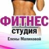 Фитнес Тольятти. Студия Елены Маликовой