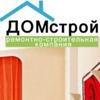 ДомСтрой Ремонт |Ремонт квартир| ремонт офиса