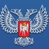 Генеральная прокуратура ДНР