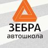 """Автошкола """"ЗЕБРА"""" Железногорск"""