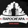 ✪ ПАРОСИГАРА ✪ › вейп шоп › электронные сигареты