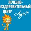 Лечебно оздоровительный центр ЛУЧ