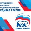 """""""Единая Россия"""" Фрязино"""