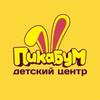 Пикабум | Детский развлекательный центр
