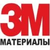 3М в Калининграде