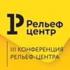 III конференция Рельеф-Центра