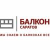 Балкон Саратов