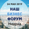 Наш Бизнес Форум. 24.05.2019. Мадрид