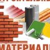 Строительные материалы/услуги (кирпич, блоки)