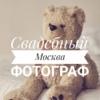 Свадебный фотограф Степанов. Москва Тула Рязань