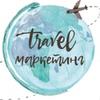 Travel Marketing: продвижение в сфере туризма