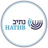 """Израильский культурный центр """"НАТИВ"""" Новосибирск"""