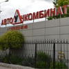 Автошкола Автоучкомбинат Симферополь