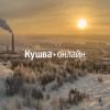Кушва-онлайн.ру