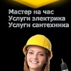 Мастер на час | Белгород