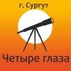 Четыре Глаза Сургут