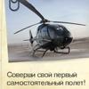 Кондор-М - полеты на вертолетах и самолетах