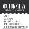 Фотобудка Аренда | Калуга | Обнинск | Тула