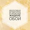 DESSA-DECOR, LOGGIA, SILK PLASTER Ростов-на-Дону