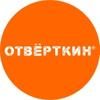 ОТВЁРТКИН