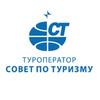 «Совет по туризму»- Туроператор Санкт-Петербург