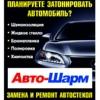 Тонировка автостёкла бронепленка Мурманск Кола