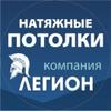 Натяжные потолки «Легион» Прокопьевск  Киселевск