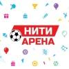 Нити Арена - Детские праздники в Рязани