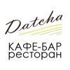 """Бар кафе  """"Datcha """" г.Колпино. Доставка еды."""