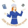 АПИ: Бухгалтерская кухня
