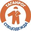Спецодежда в Таганроге