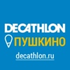 Декатлон Пушкино | Decathlon Pushkino