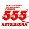 Автошкола  555  Ялуторовск