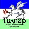 "Газета ""ТОЛПАР"" - Ваш ключ к успеху!"