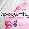 Визитки VIP, элитные и креативные визитки