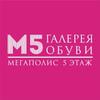 Обувь Екатеринбург - Галерея обуви М5
