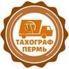 ООО Тахограф Пермь
