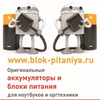 Компания «БЛОК ПИТАНИЯ.RU»