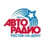 Авторадио - Ростов-на-Дону 104.1 FM
