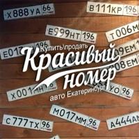 Красивые номера. Екатеринбург и область
