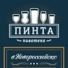 Пивотека Пинта Новороссийск
