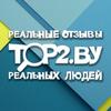 Реальные отзывы Брест - top2.by