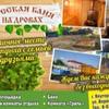 Russkaya-Banya Na-Drovakh