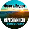 Фотограф Сергей Минеев