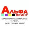 Альфа Принт Наружная реклама