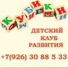 Кубики Детский клуб Развития.Дедовск