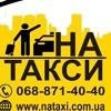 Такси Интер|г. Днепропетровск